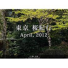 shikabankyotohoroniakinoyamaaruki (Japanese Edition)