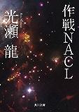 作戦NACL (角川文庫)