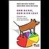 Der Hund, der Eier legt: Erkennen von Fehlinformation durch Querdenken