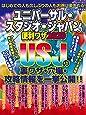 ユニバーサル・スタジオ・ジャパンの便利ワザ2020 (三才ムック)