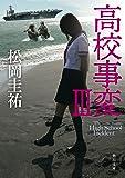 高校事変 III (角川文庫)