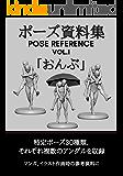 ポーズ資料集 POSE REFERENCE VOL.1 「おんぶ」