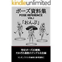 pose siryosyu pose reference vol1 onbu POSESIRYOSYU (Japanese Edition)