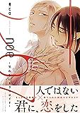 noe67~笑わないセクサロイド~ 【電子コミック限定特典付き】 (コミックマージナル)