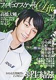 フィギュアスケートLife Vol.15 (扶桑社ムック)