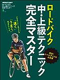 ロードバイク中・上級テクニック完全マスター[雑誌] エイムック