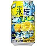キリン 氷結 300% レモン 350ml×24本