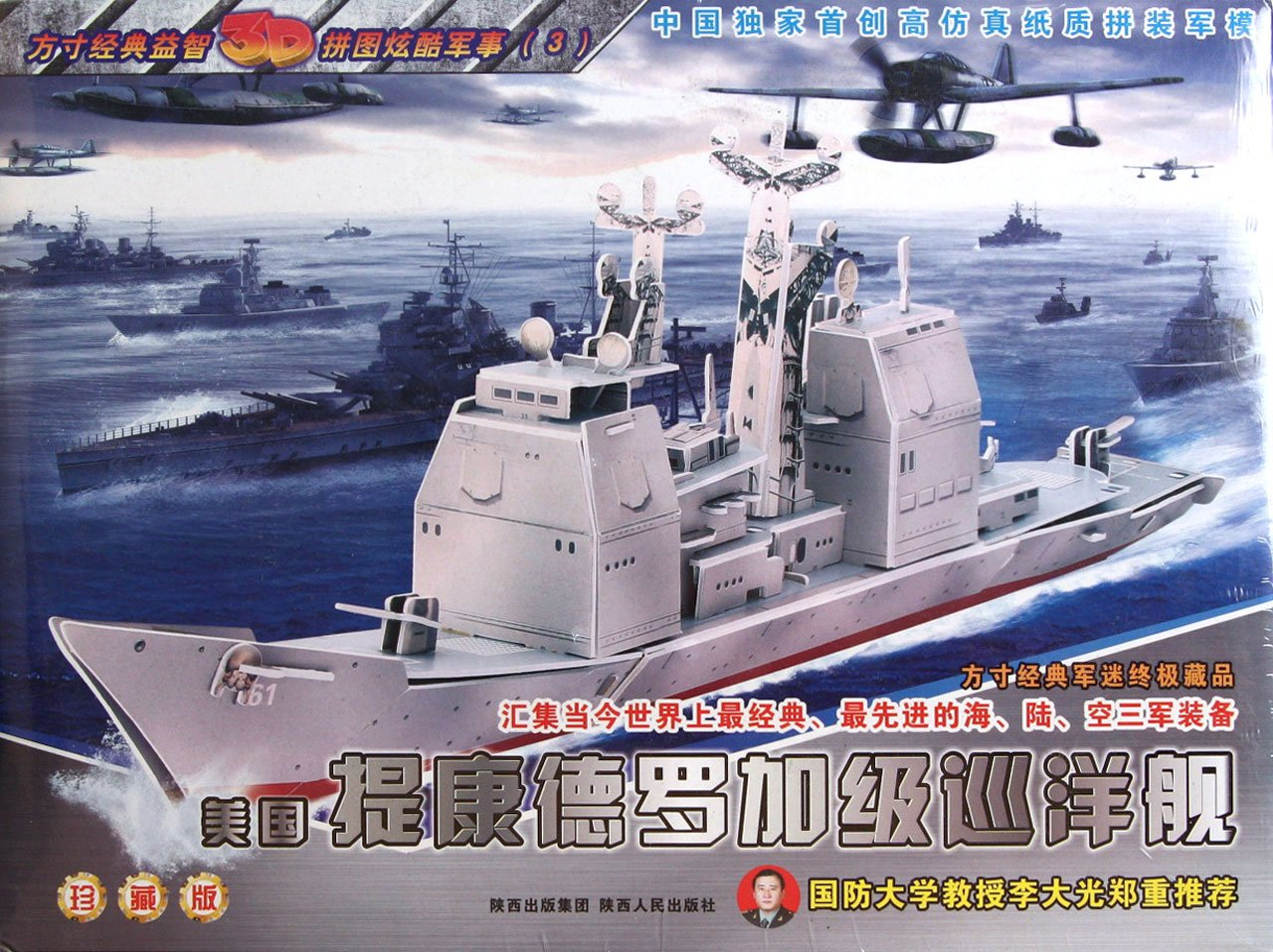Download American Ticonderoga-class Cruisers - Small Sized Classic Puzzled 3D Cool Military Military (3) -Collectors Edition (Chinese Edition) pdf epub