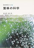 養蜂の科学 (昆虫利用科学シリーズ)