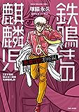 鉄鳴きの麒麟児 歌舞伎町制圧編(6) (近代麻雀コミックス)