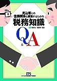 見込客との信頼関係を構築するための税務知識Q&A