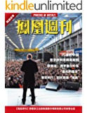 IS逼近中国 (香港凤凰周刊精选故事)