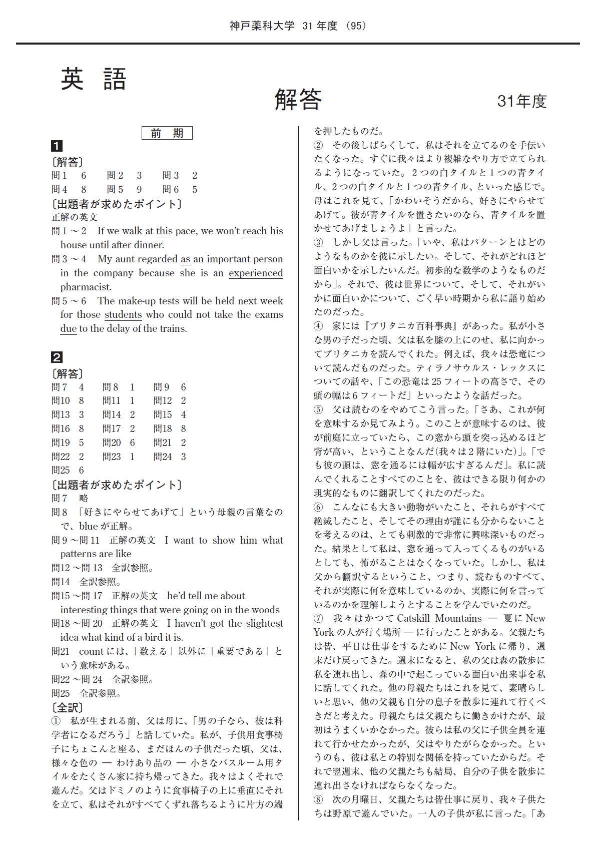 大学 神戸 薬科