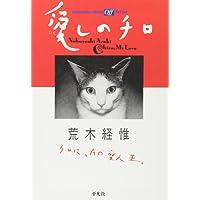 Nobuyoshi Araki: Chiro My Love