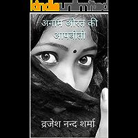Anaam Aurat Ki Aapbiti (Hindi Edition)