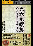 三六九瞑想 スメラミコトワーク: 令和の時代に相応しい人類の霊性を高める秘法を伝授 369