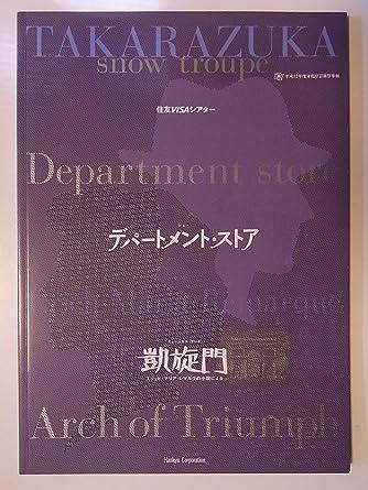 Amazon.co.jp | 宝塚雪組「デパ...