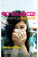 Sophia Times: V03IS03-072019 (Malayalam Edition) Kindle Edition