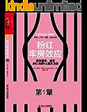 粉红牢房效应:绑架思维、感觉和行为的9大潜在力量(第1章)