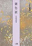 継色紙[伝小野道風筆] (日本名筆選 13)