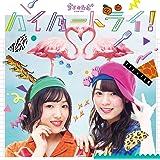 【Amazon.co.jp限定】ハイパートライ!  [CD + DVD] (初回限定盤) (Amazon.co.jp限定特典 : オリジナルデカジャケ 付)