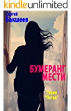 Бумеранг мести: Russian/English edition (Petlya Book 3)