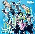 We are swimmers ~男水! キャラクター・ソング& オリジナル・サウンドトラック~