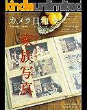 カメラ日和 2016年 01月号 [雑誌] カメラ日和【定期版】