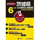 茨城県 公立高校 入試過去問題 2020年度版 《過去6年分収録》 英語リスニング問題音声データダウンロード+CD付 (Z8)