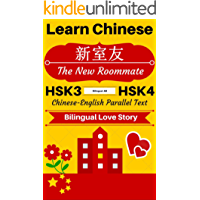 [Learn Chinese-Bilingual Love Story] 新室友-- The New Roommate: Chinese-English Parallel Text (Chinese HSK 3, Chinese HSK 4) (Chinese-English Bilingual Stories Book 2)