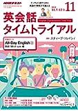 NHKラジオ英会話タイムトライアル 2018年 11 月号 [雑誌]