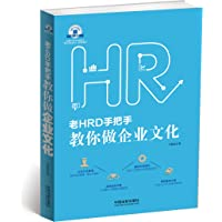 老HRD手把手教你做企业文化·老HRD手把手系列丛书
