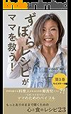 ずぼらレシピがママを救う!第3巻 ライフワーク編: もっとありのままで輝くための心と食のレシピ23 (Holistic Food Journey)