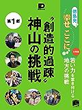 """徳島発幸せここに分冊版第1部 """"創造的過疎""""神山の挑戦 (ニューズブック)"""