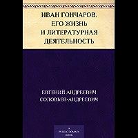 Иван Гончаров. Его жизнь и литературная деятельность (Russian Edition)