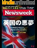 週刊ニューズウィーク日本版 「特集:英国の悪夢」〈2019年4月2日号〉 [雑誌]