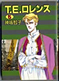 T.E.ロレンス (5) (ウィングス・コミックス)