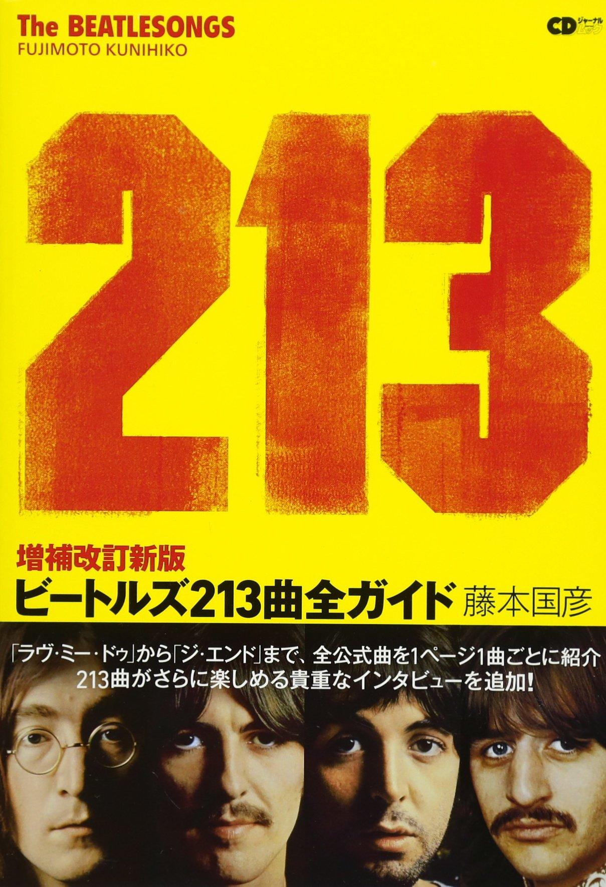 Read Online 増補改訂新版 ビートルズ213曲全ガイド ~ THE BEATLESONGS 213 ~ (CDジャーナルムック) ムック – 2017/10/10 pdf epub