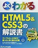 よくわかるHTML5&CSS3の解説書