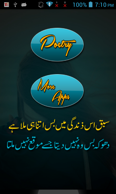 Amazon com: Urdu Shayari , Urdu Poetry: Appstore for Android