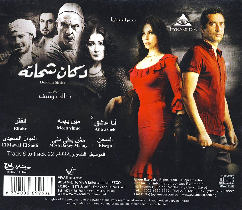 CHAHATA TÉLÉCHARGER DOKAN FILM EGYPTIEN