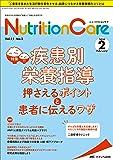 ニュートリションケア 2018年2月号(第11巻2号)特集:疾患別栄養指導 押さえるポイントと患者に伝えるワザ
