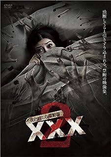 Amazon   呪われた心霊動画 XXX(...