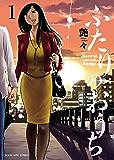 ふたりのおうち(1) (ヤングキングコミックス)
