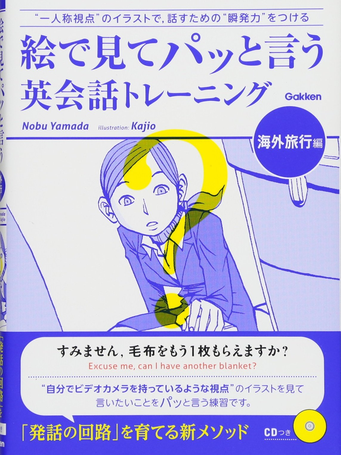 Read Online English conversation training overseas travel Hen say suddenly looking at the picture (language manual Only) ISBN: 4053032334 (2011) [Japanese Import] ebook