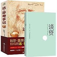 天才与谈资:达芬奇手记+谈资(套装共2册)