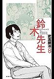鈴木先生 : 8 (アクションコミックス)