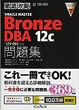 徹底攻略ORACLE MASTER Bronze DBA 12c 問題集[1Z0-065]対応