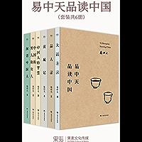 易中天品读中国(2018全新修订版)(套装共6册)