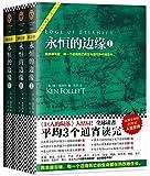 通宵小說大師肯·福萊特世紀三部曲:永恒的邊緣(套裝共3冊)